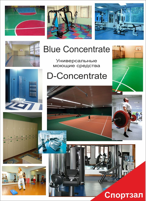 Зона Blue Concentrate2