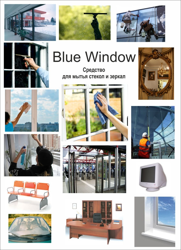 Зона Blue Window Concentrate2