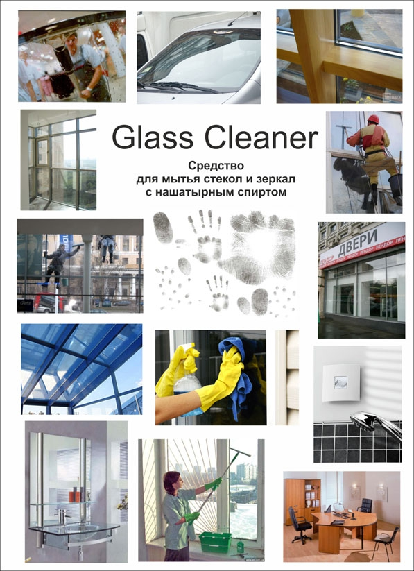 Зона Glass Cleaner 2